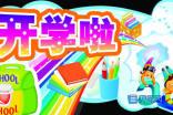 大学新学期计划书_初中新学期开学学习计划书8篇